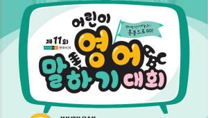 제11회 현대HCN 어린이 영어말하기 대회 개최