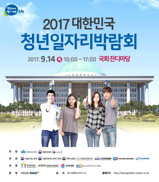 2017 대한민국 청년일자리 박람회 포스터. [자료:고용노동부]