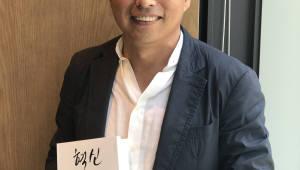 """KISA 떠난 백기승 원장 """"4차산업혁명 시대 초월의 리더십"""" 절실"""