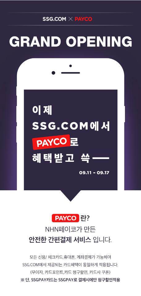 '페이코'가 신세계그룹 통합 온라인 쇼핑몰에서 결제가 가능해졌다.