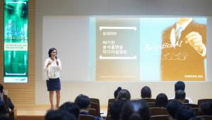 [소프트웨이브 기획]삼성SDS, AI 플랫폼과 솔루션으로 글로벌 경쟁력 강화