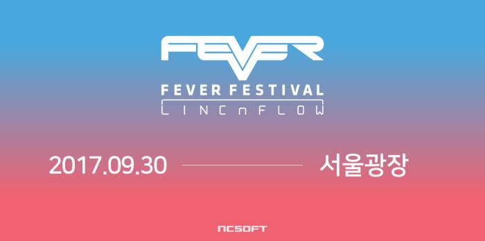 엔씨소프트, 도심 속 문화 축제 '2017 FEVER FESTIVAL' 개최