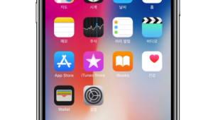 애플 '아이폰X' 역대 최고가… 무엇이 달라졌나