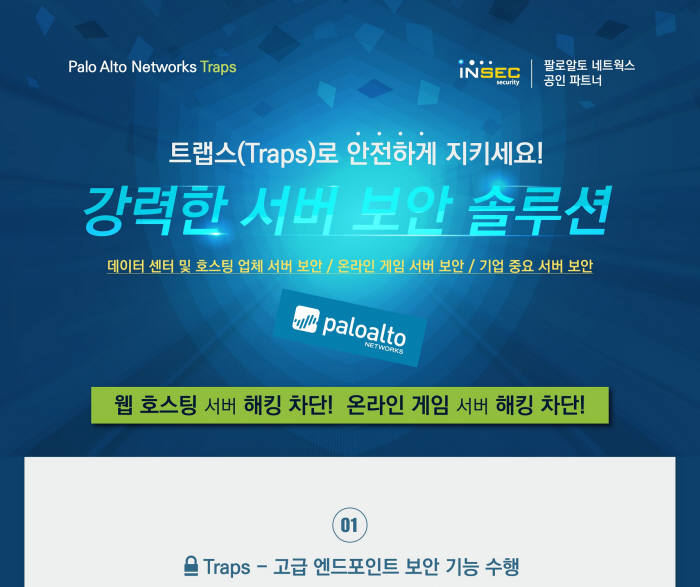 인섹시큐리티, '엔드포인트 기기 보안 진단 서비스' 실시