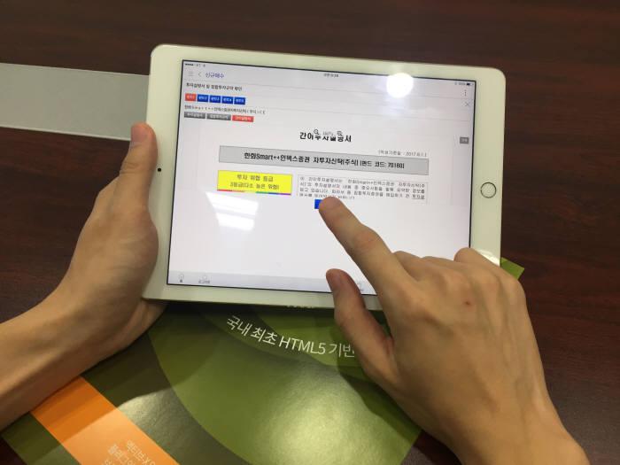 우리은행은 PDF 솔루션 '스트림닥스'를 도입해 인터넷뱅킹과 모바일뱅킹 사용자 편의성을 높였다.