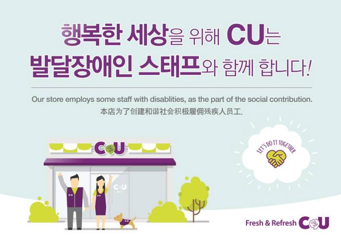 CU, 편의점 직업 체험으로 장애인 일자리 창출 앞장