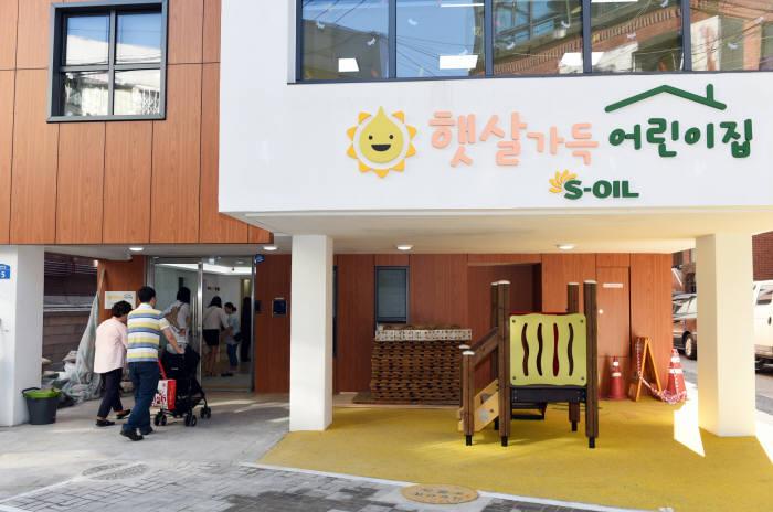 에쓰오일의 햇살가득 어린이집. [자료:에쓰오일]