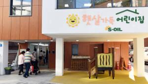 에쓰오일, 마포 본사 인근에 직장 어린이집 개원