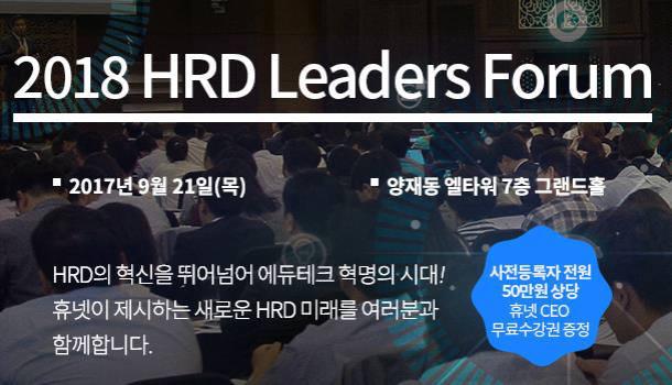 휴넷, 21일 '에듀테크 위드 마이크로 러닝' 주제 '2018 HRD 리더스 포럼' 개최