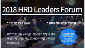 {htmlspecialchars(휴넷, 21일 '에듀테크 위드 마이크로 러닝' 주제 '2018 HRD 리더스 포럼' 개최)}
