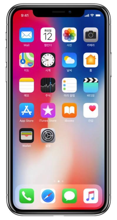 애플이 12일(현지시간) 미국에서 발표한 아이폰X.