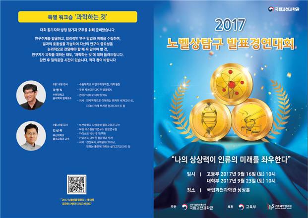 창의·상상력으로 미래 바꿀 연구…'노벨상 탐구 발표 경연대회' 개최