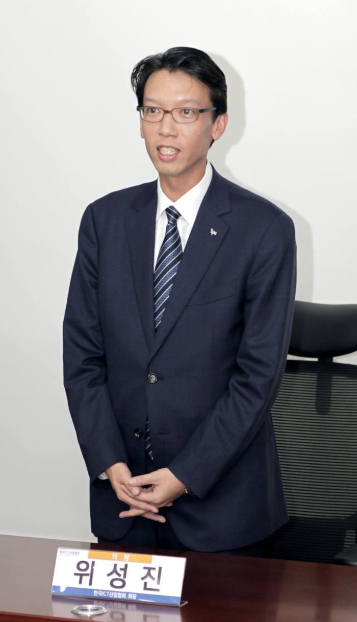 위성진 한국ICT협회 협회장이 인사말을 하고 있다. 사진:한국ICT산업협회 제공