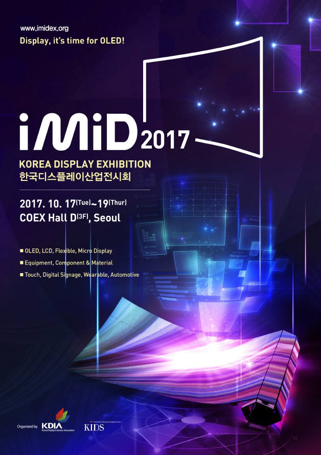 내달 18·19일 'IMID 2017 비즈니스 포럼' 개최