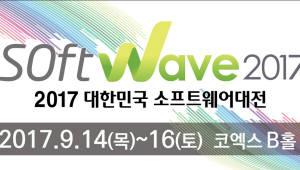 180개 기관·기업, SW 신기술 향연 펼쳐