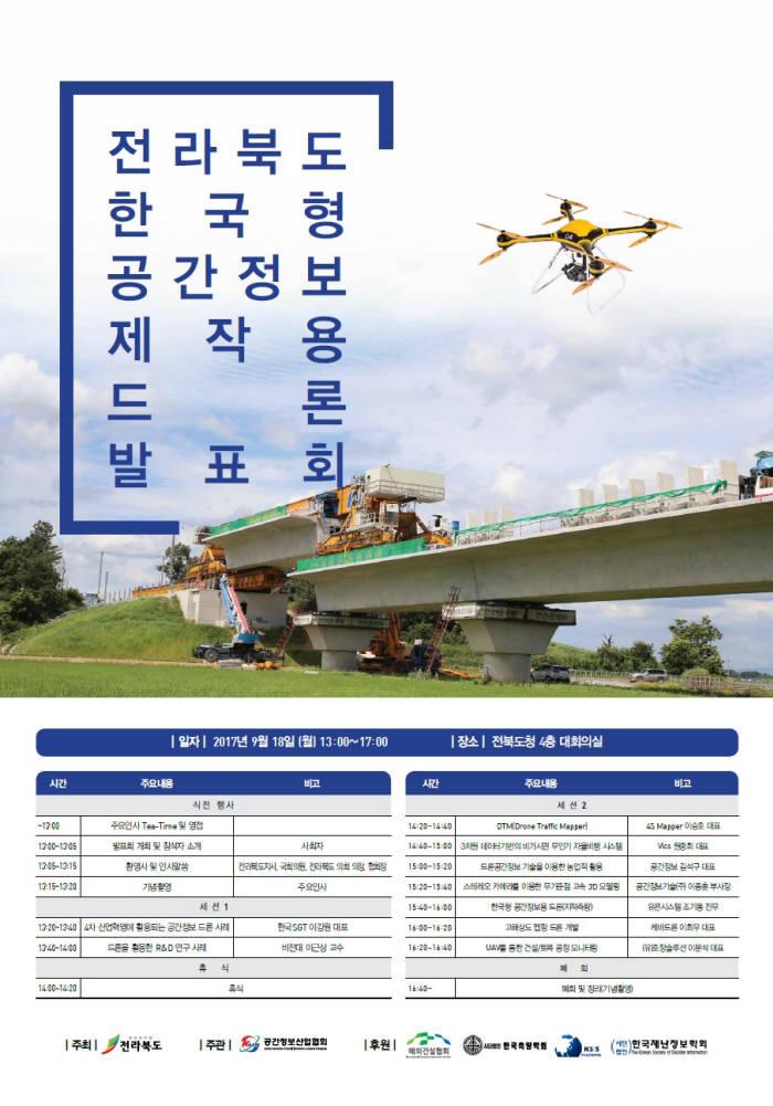 공간정보산업협회, 한국형 공간정보 제작용 드론 발표회