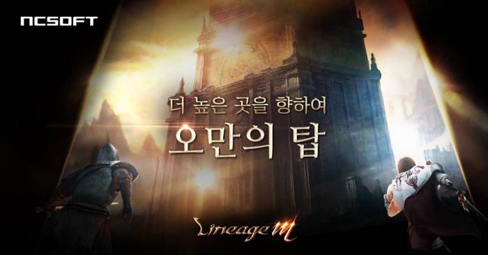 리니지M, 첫번째 대규모 업데이트 '오만의 탑' 공개