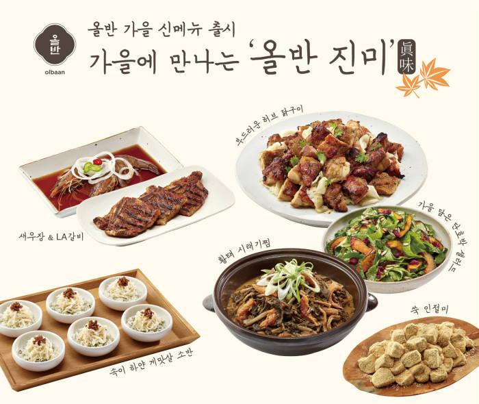 신세계푸드 한식뷔페 '올반', 가을 진미 신메뉴 출시
