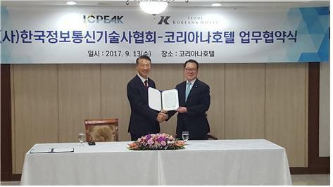 한국정보통신기술사협회, 코리아나호텔과 협력 체결