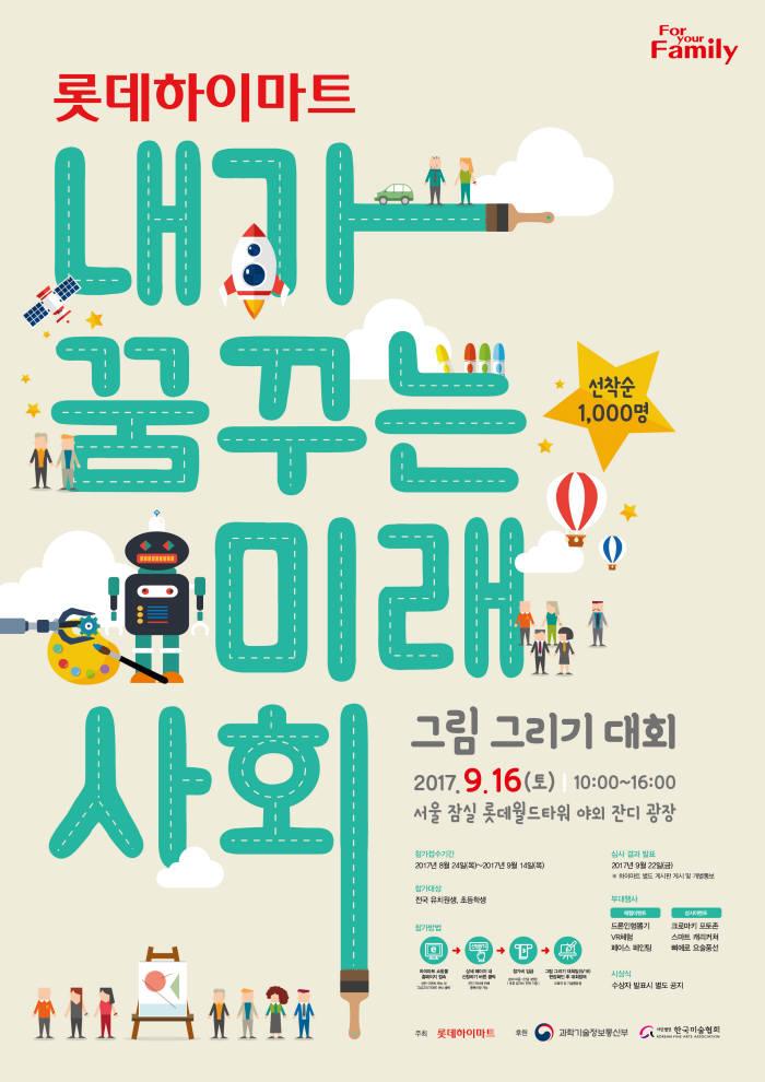 롯데하이마트, '어린이 그림 그리기 대회' 개최