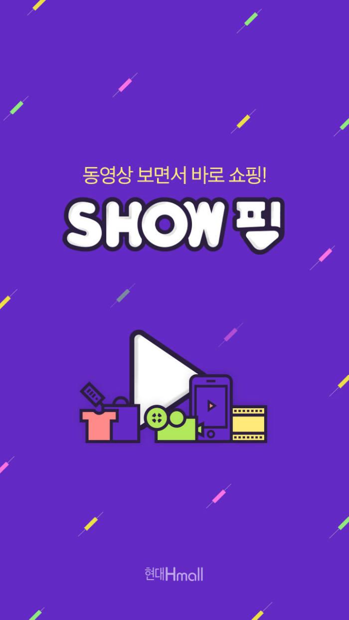 현대H몰, 동영상 콘텐츠 플랫폼 'SHOW핑' 선보여