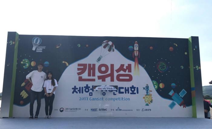 제6회 2017 캔위성 체험 경연대회에서 최우수상을 수상한 조선대 항공우주공학과 학생들.