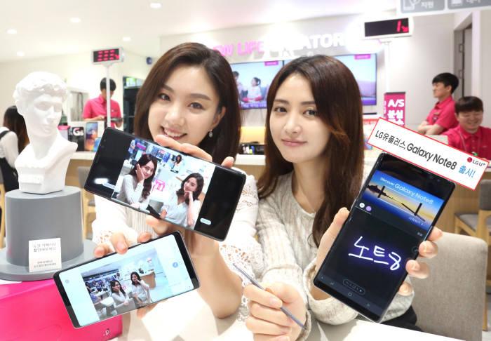 LG유플러스 모델들이 갤럭시노트8을 소개하고 있다.