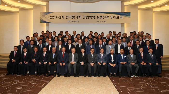 산업은행은 14일 대전 리베라 유성호텔에서 한국형 4차 산업혁명 실행 전략 2차 투어포럼을 개최했다.