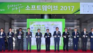 'SW가 미래다'...소프트웨이브 2017 성황리 개막
