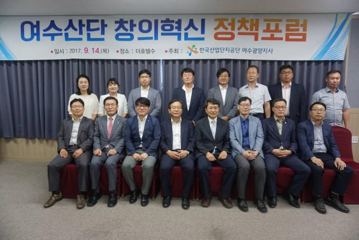 한국산업단지공단 광주전남본부가 14일 개최한 제4회 여수산단 창의혁신 정책포럼 참석자들이 기념촬영하고 있다.