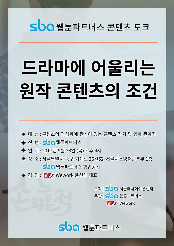 드라마에 어울리는 원작 콘텐츠의 조건 콘텐츠 토크 포스터<사진 sba웹툰파트너스>