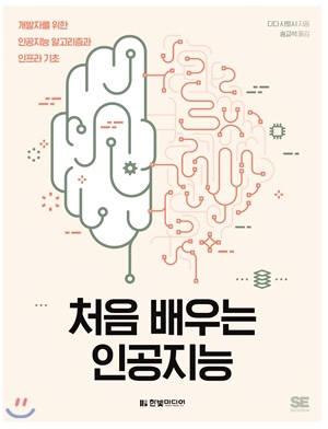 [대한민국 희망 프로젝트]<542>AI 반도체