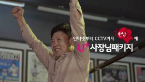 유명우씨 출현한 'U+사장님패키지' 광고 인기