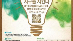 건축물 온실가스 줄이기 아이디어 공모전 개최