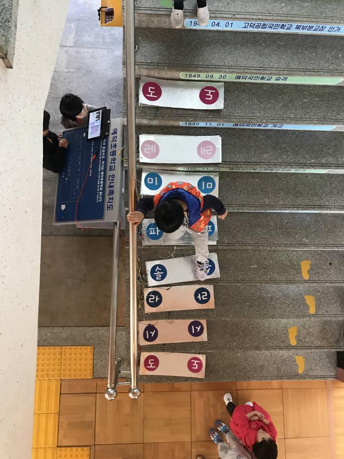 예덕초 저학년 학생들을 위해 개발한 '도레미 소리나는 횡단보도 도우미'. 학생들이 한발짝씩 계단을 내려오고 있다.