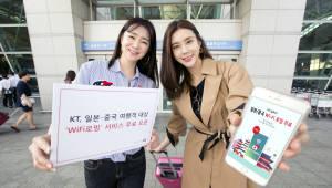KT 고객 일본·중국에서 와이파이 '무료'