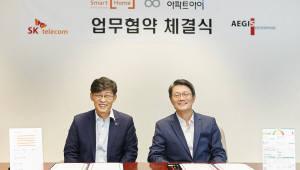 AI 기기 '누구'로 아파트 관리비 확인