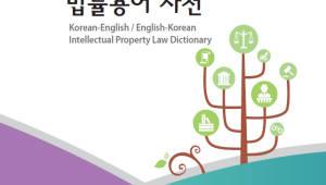 특허법원, 한영·영한 IP법률용어사전 발간