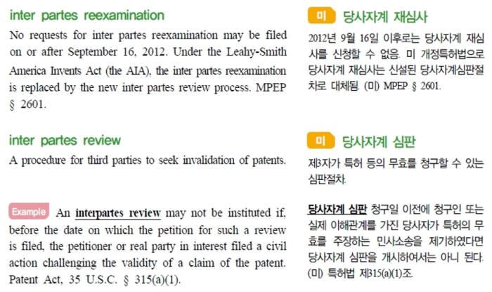 자료: (한영, 영한) 지식재산 법률용어 사전(특허법원 국제지식재산권법 연구센터)