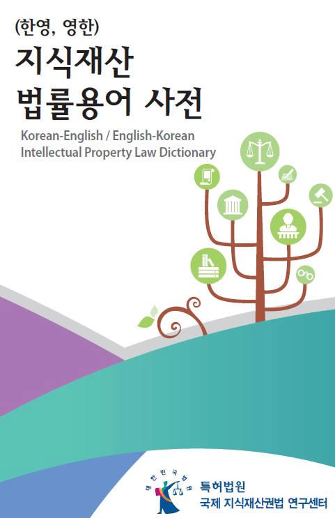 자료: 특허법원
