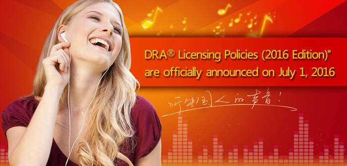 지난해 7월 발표한 중국 DRA 표준 사용 계약 정책을 부각한 디지털 라이즈 홈페이지 첫 화면/ 자료: 디지털 라이즈 홈페이지 화면 캡처