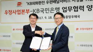 우체국-KB국민은행, 집으로 외화배달 서비스