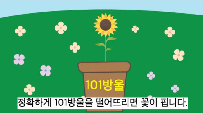 [소프트웨어야놀자]꽃피우기 게임 만들기