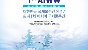 물 산업의 미래 경주서 만난다...대한민국 국제물주간 2017 개최