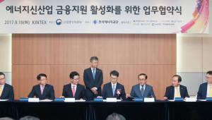6개 은행 에너지신산업 금융상품 출시