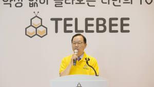 KT스카이라이프, 텔레비(TELEBEE) 출시···OTT 시장 가세