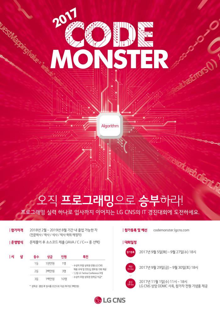 LG CNS, 대학생 코딩 실력 겨룬다…'코드 몬스터' 개최