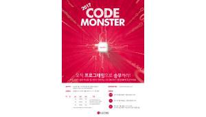 {htmlspecialchars(LG CNS, 대학생 코딩 실력 겨룬다…'코드 몬스터' 개최)}