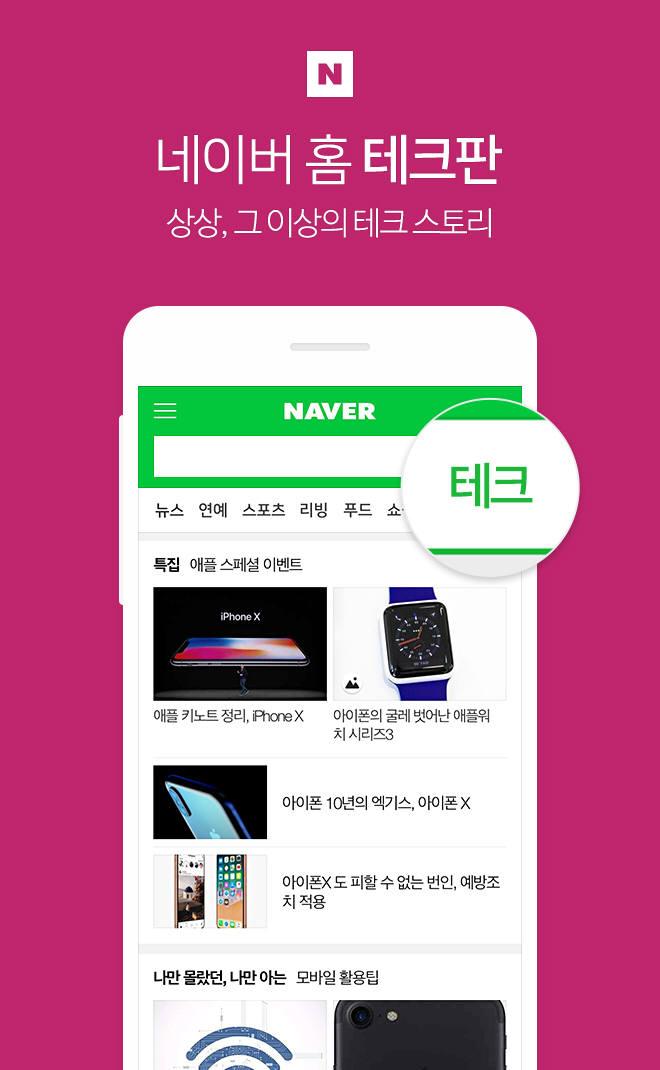 [알림]전자신문·네이버 '테크' 주제판 21일 정식 오픈