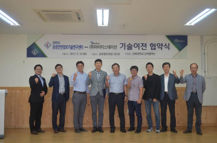 전북대 공공안전정보기술연구센터와 보안솔루션 전문기업 아이티스테이션의 기술이전 협약식 모습.